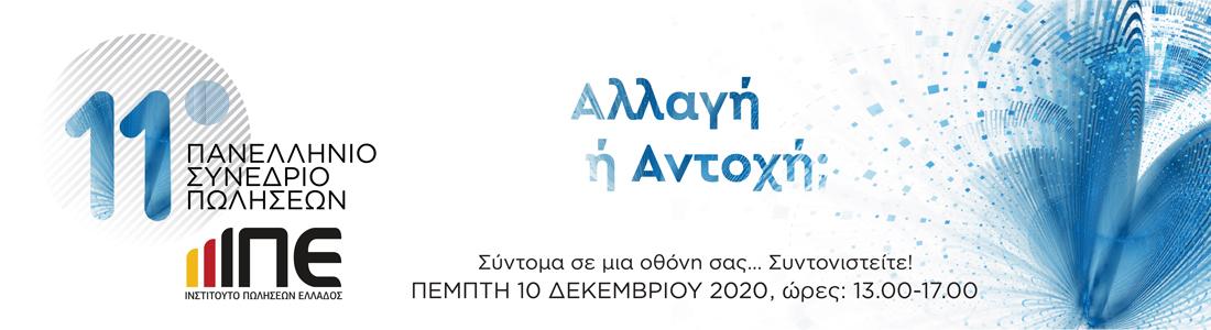 11ο Ετήσιο Συνέδριο Πωλήσεων ΙΠΕ - «Αλλαγή ή Αντοχή;»
